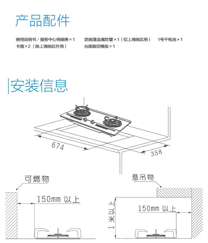 樱花 4.2kw大火力燃气灶嵌入式_09.jpg