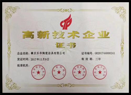 """喜讯 乐华集团荣获""""高新技术企业""""称号85.png"""