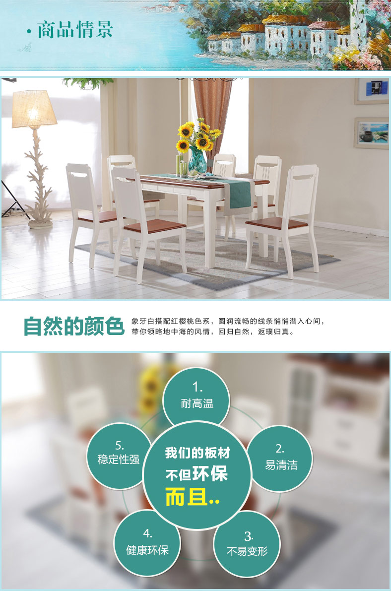 全友家居-美式餐桌椅套装组合121101_01.jpg