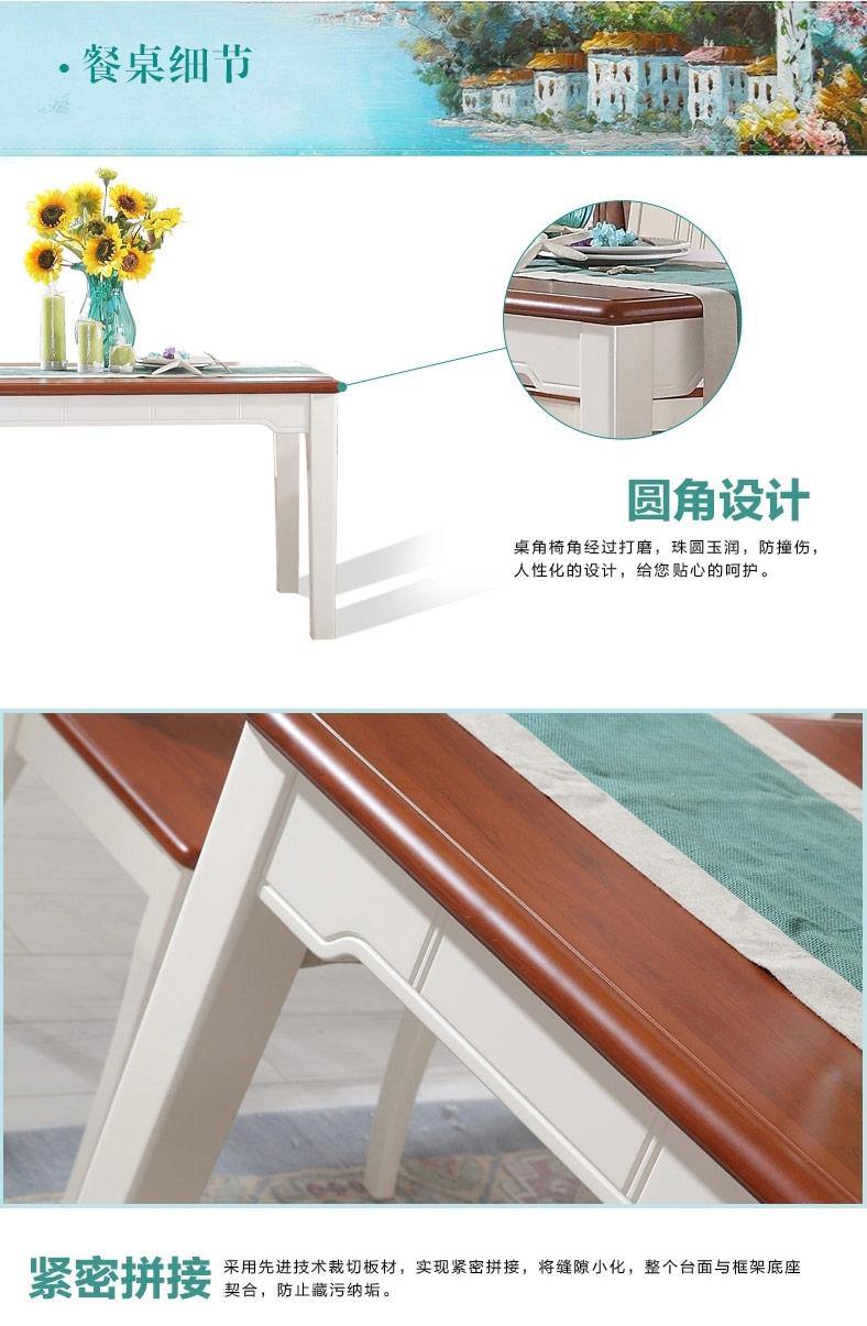 全友家居-美式餐桌椅套装组合121101_05.jpg