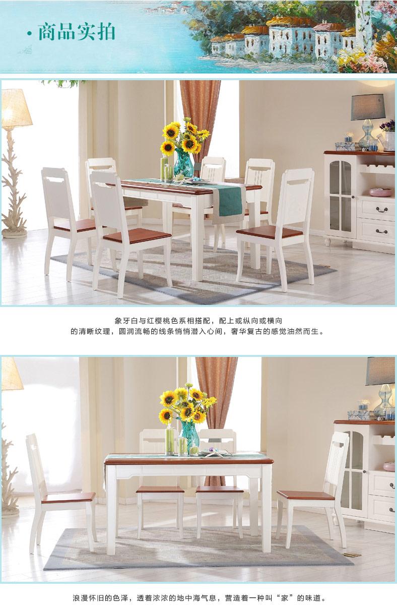 全友家居-美式餐桌椅套装组合121101_03.jpg