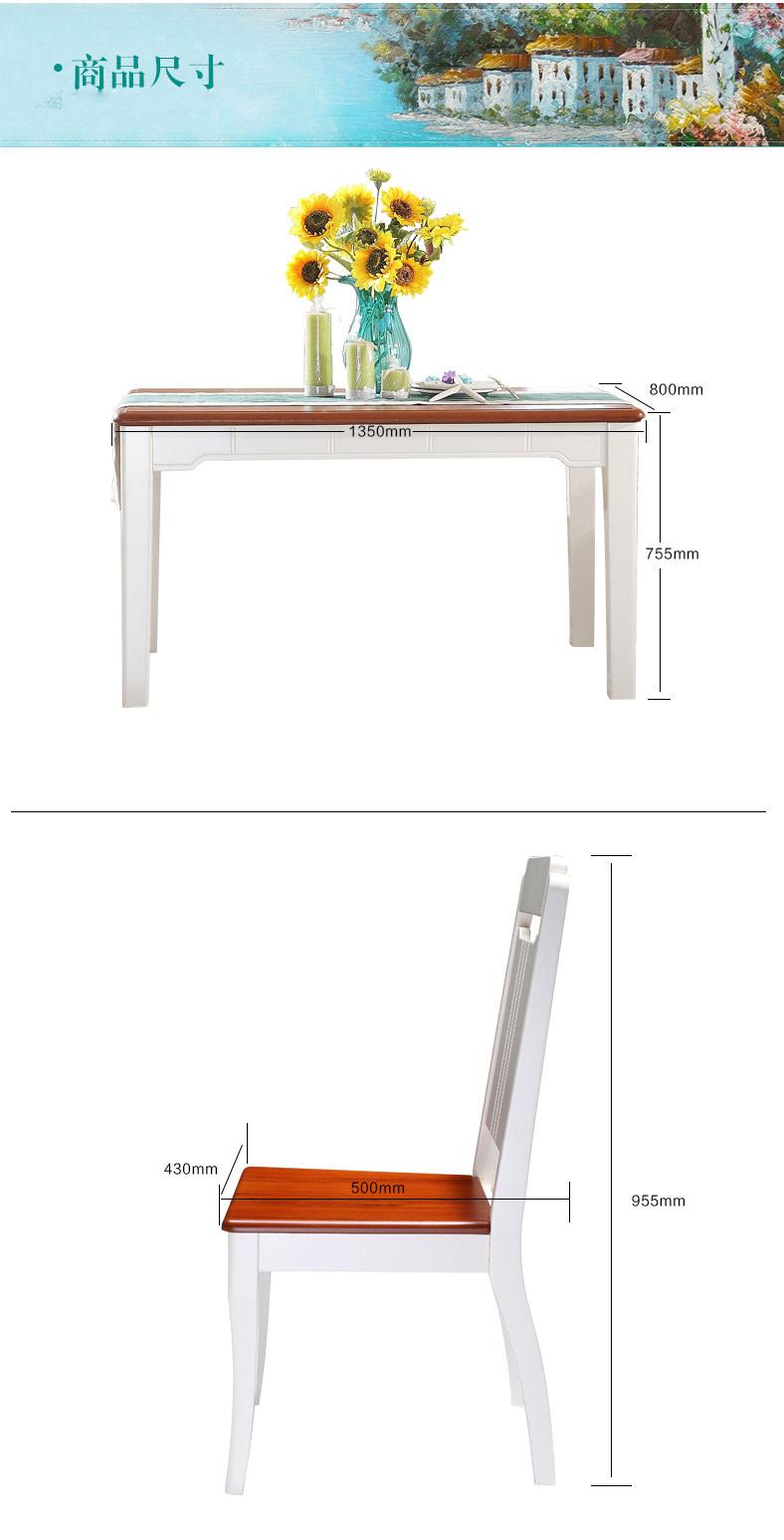 全友家居-美式餐桌椅套装组合121101_09.jpg