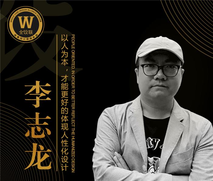 李志龙形象照.jpg