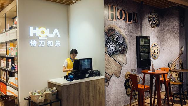 HOLA特力和乐与苏宁易购合作提速 六月再放大招,齐开十家店