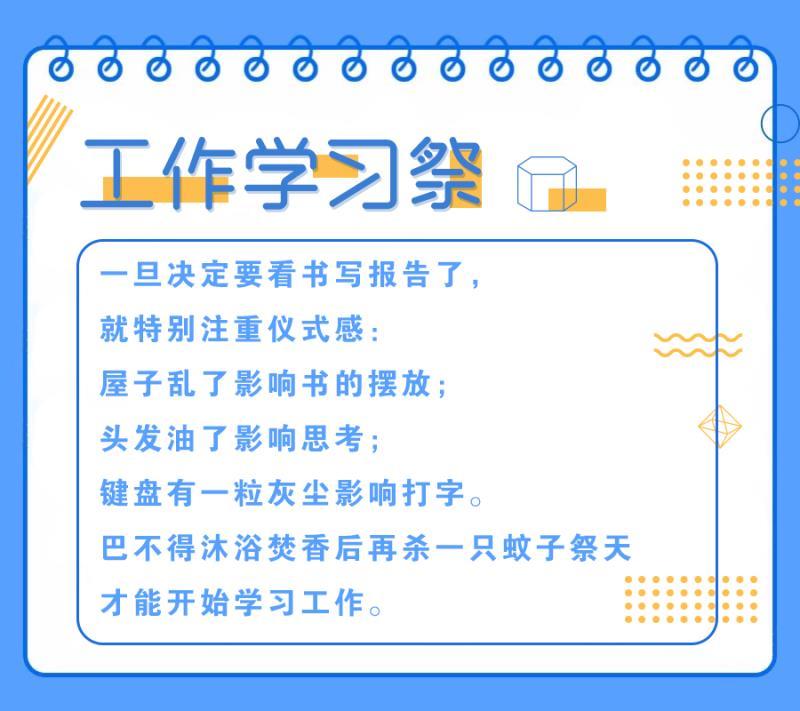 工作学习祭.jpg