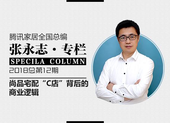 干货分享|腾讯家居总编辑张永志:行业整合期是企业千载难逢的机会