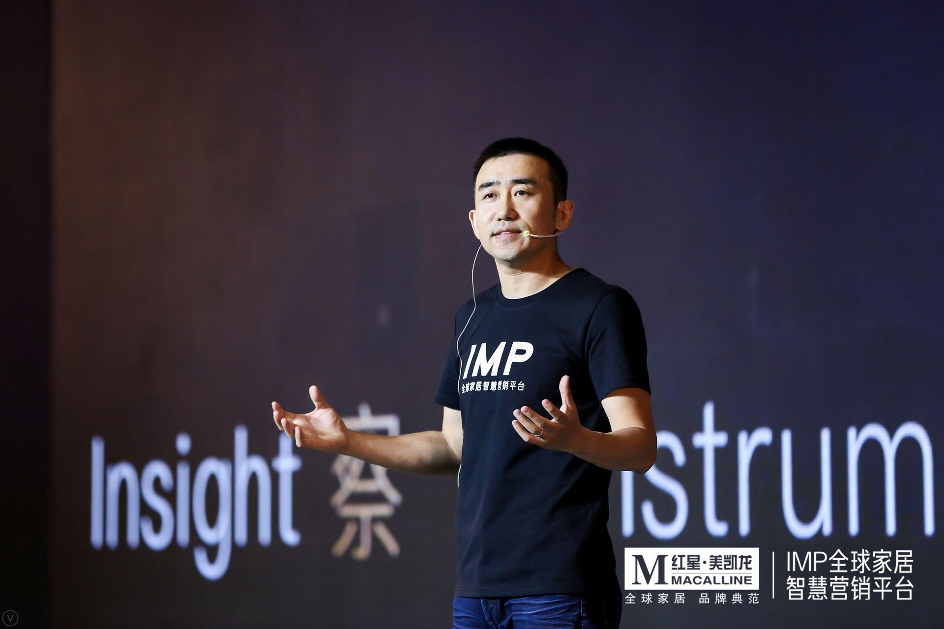 4.红星美凯龙家居集团助理总裁何兴华解读IMP平台.jpg
