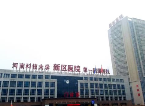 三星中央空成功中标河南科技大学第一附属医院项目