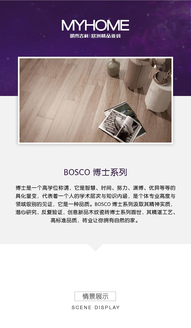 BOSCO博士系列_01.jpg