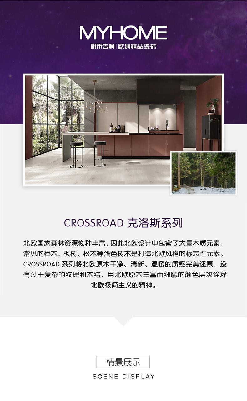 CROSSROAD-克洛斯系列_01.jpg