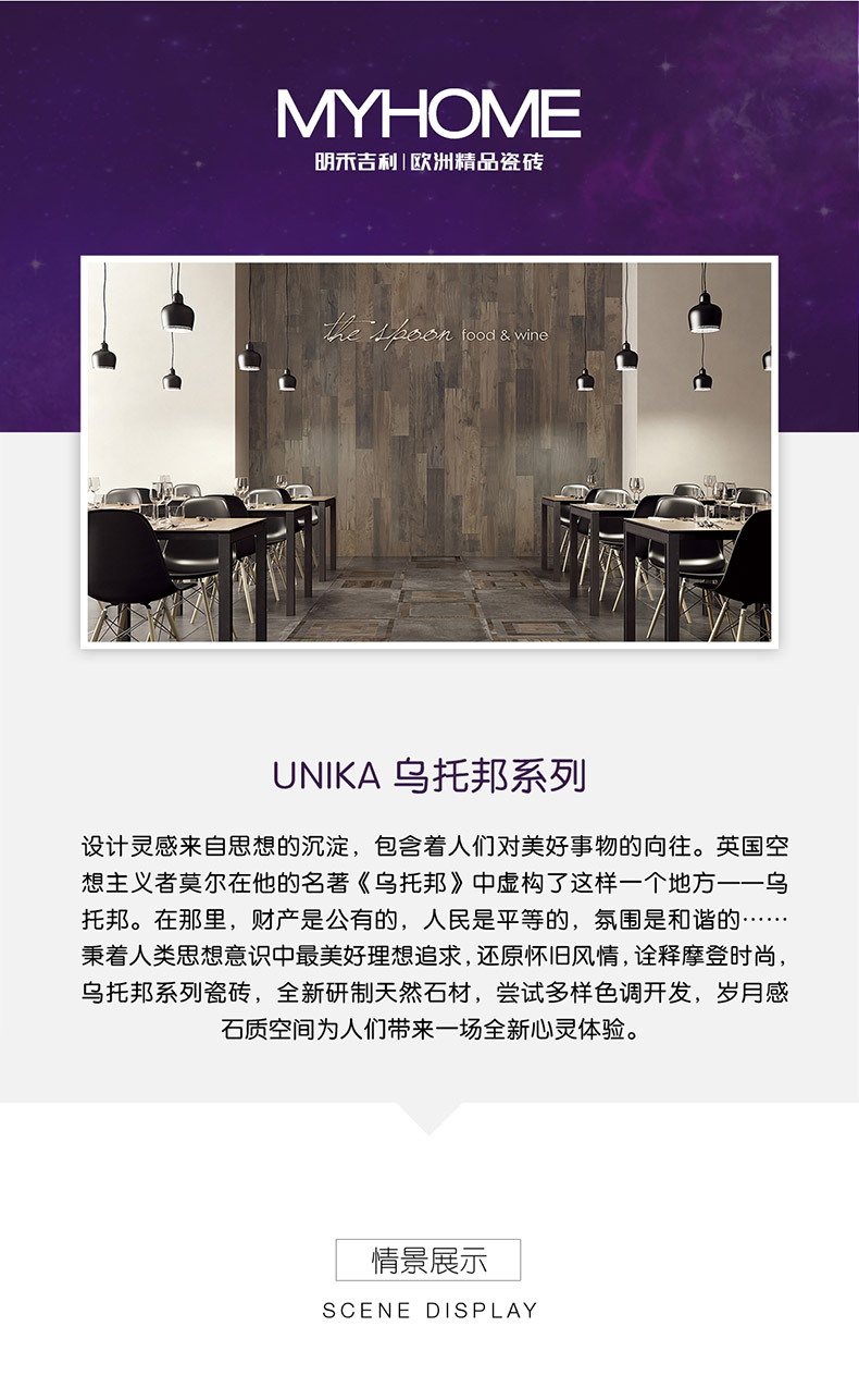 UNIKA乌托邦_01.jpg