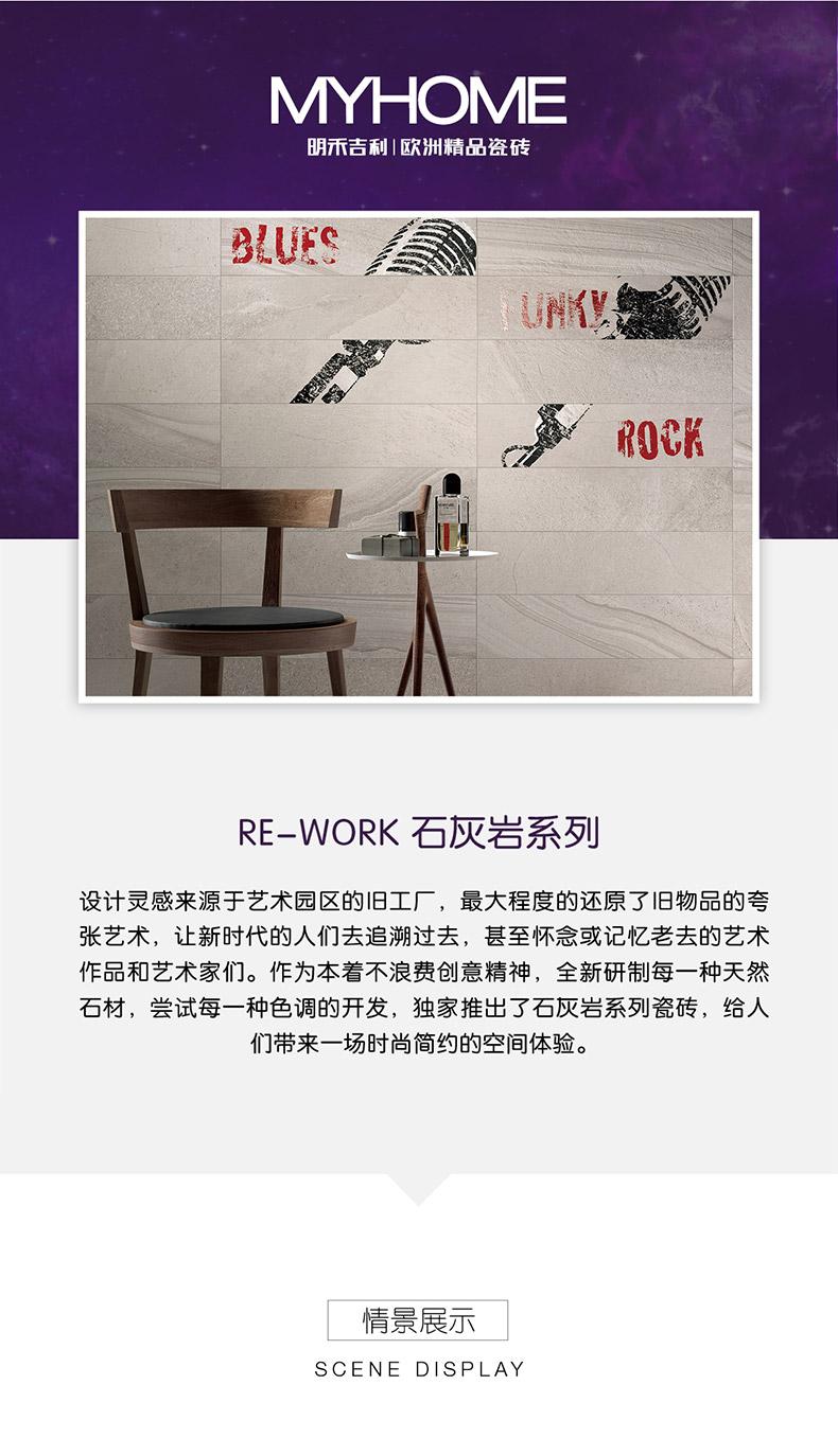 RE-WORK石灰岩_01.jpg