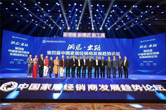 中国家居经销商发展趋势论坛在长沙举行