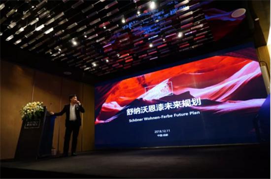 """""""漆""""待未来――舒纳沃恩2018经销商峰会圆满结束618.png"""