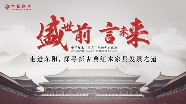 """中信红木""""前言""""品牌发布盛典11月6日拉开序幕"""