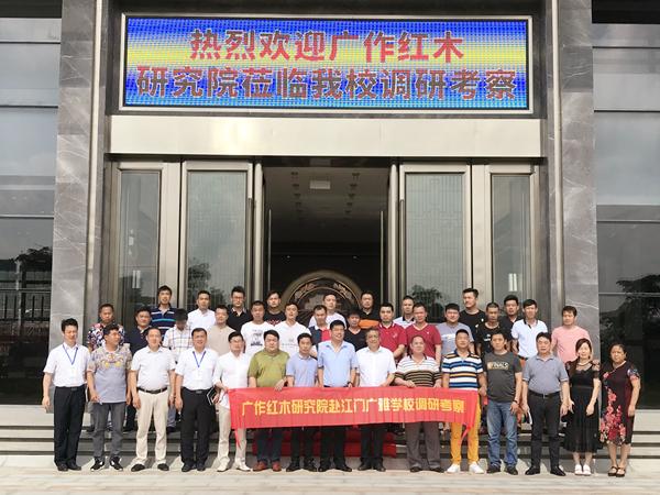 广作红木研究院调研工作组与江门广雅学校人员合影留念