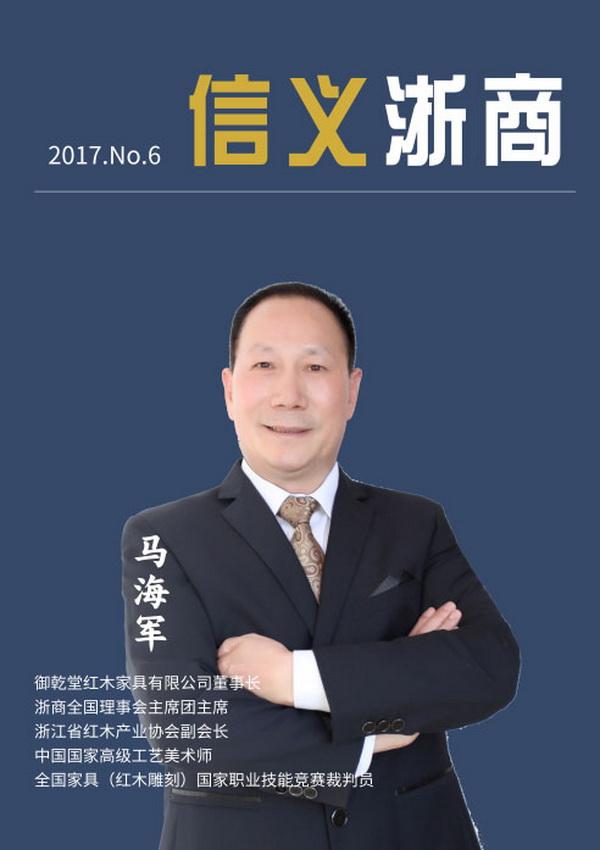 御乾堂红木董事长马海军成为《信义浙商》杂志封面人物