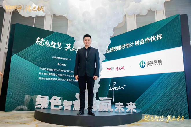 201812欧昊携手阳光城,打造绿色智慧健康新住宅理念2_副本.jpg