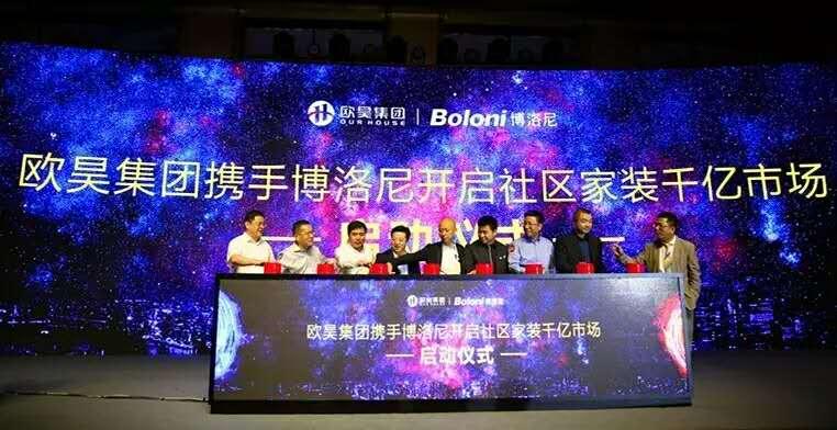 201709欧昊集团携手博洛尼开启社区家装千亿市场3.jpg