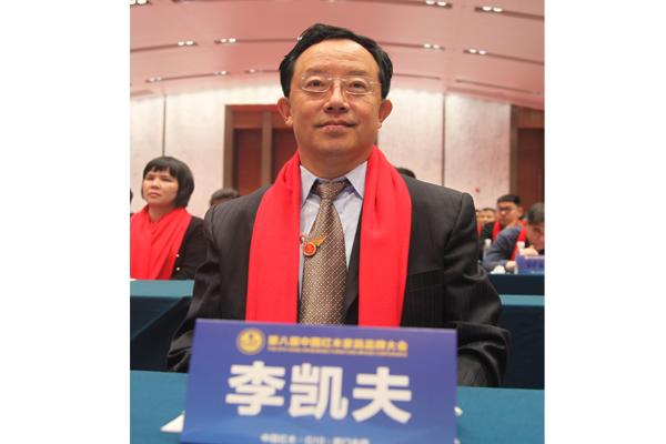 全联艺术红木家具专业委员会专家顾问、华南农业大学博士生导师李凯夫