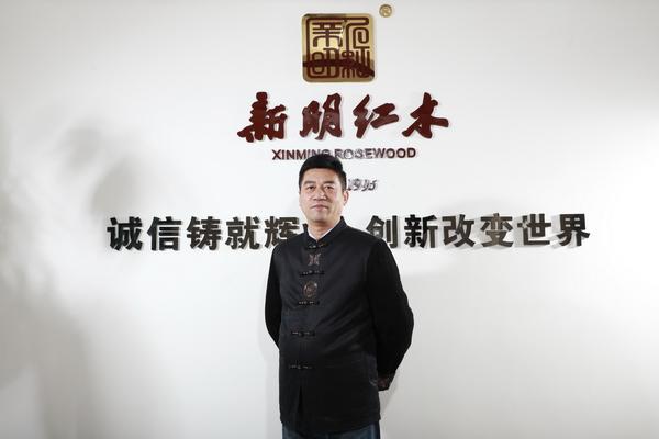 2、新明红木董事长张新民_调整大小.JPG