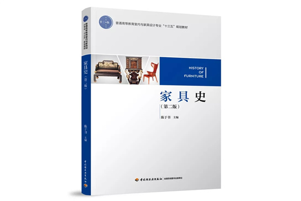 《家具史》第二版,作者陈于书,中国轻工业出版社出版