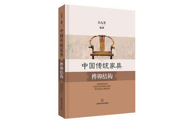 1《中国传统家具榫卯结构》_副本.png