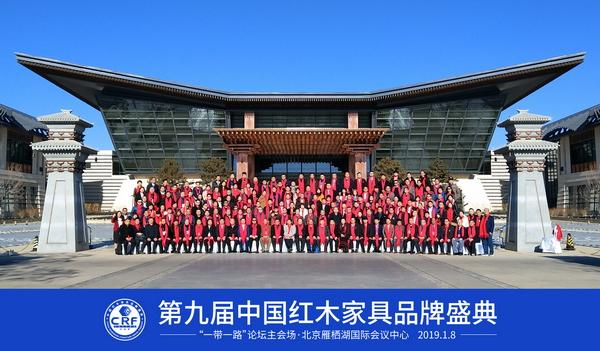 第九届中国红木家具品牌盛典合照_调整大小.jpg