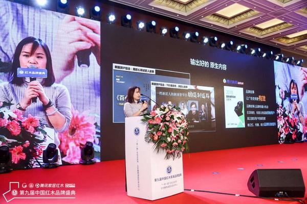腾讯家居品牌营销事业线总经理袁益华作《品牌得人心 渠道是王道》分享