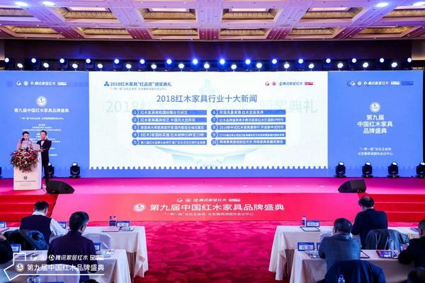 2018红木家具行业十大新闻事件