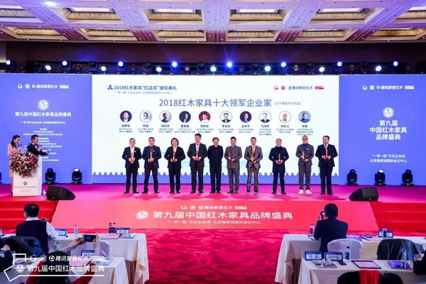 2018红木家具十大领军企业家