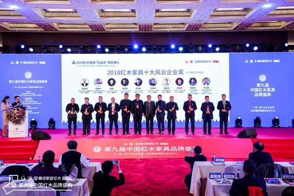 2018红木家具十大风云企业家