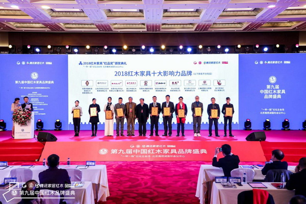 2018红木家具十大影响力品牌