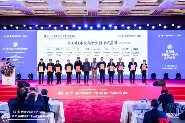 2018红木家具十大新中式品牌