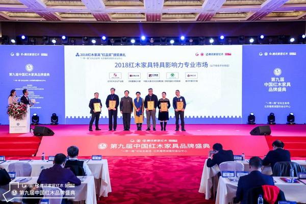 2018红木家具特具影响力专业市场