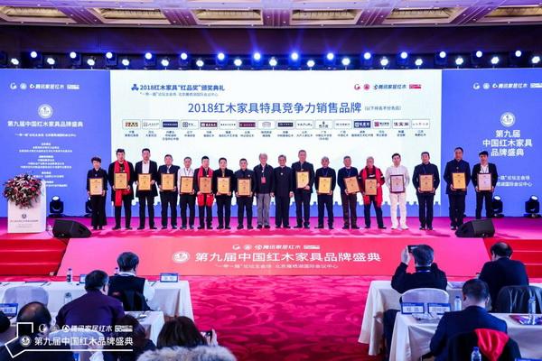 2018红木家具特具竞争力销售品牌
