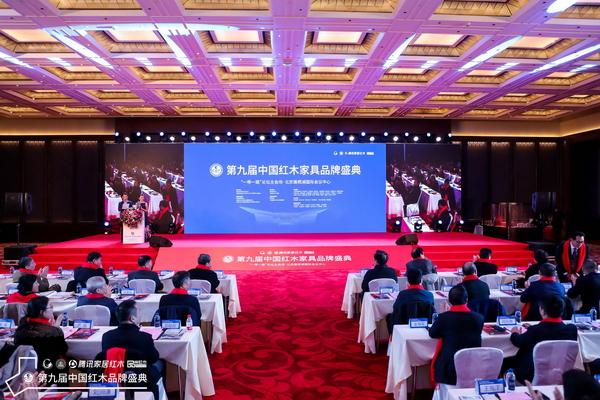 第九届中国红木家具品牌论坛现场