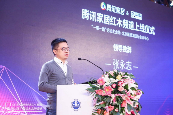 腾讯家居总编张永志在讲话中表示,腾讯家居红木频道通过新的信息平台、技术手段,推动红木家具行业理性发展