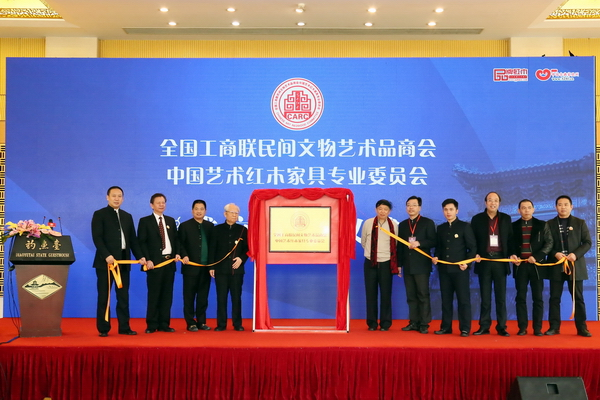中国艺术红木家具专委会揭牌仪式_调整大小.jpg