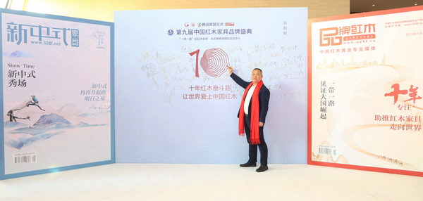 匠王红木董事长李茂先受邀出席第九届中国红木家具品牌盛典_调整大小.JPG