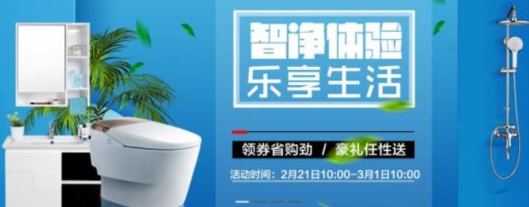 迎战2019 卫浴企业如何排兵布阵?