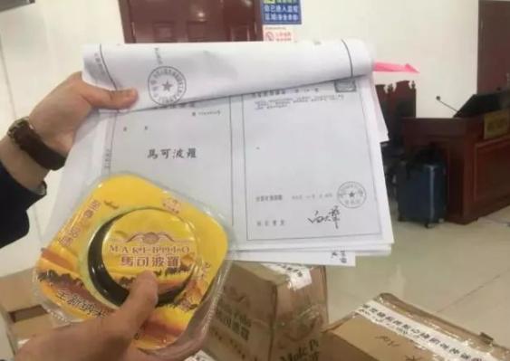 """销售假冒""""马可波罗""""马桶 芜湖6家卫浴商行被告上法庭"""
