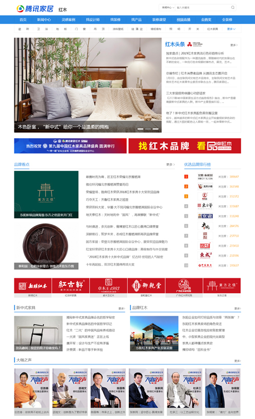 腾讯家居红木频道——优选红木网络媒体平台