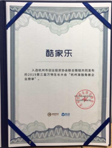 酷家乐入选杭州准独角兽企业榜单 未来持续撬动全球家居市场