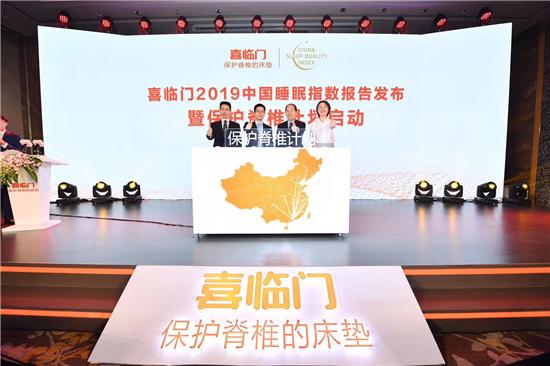 聚焦国人70年睡眠健康,《喜临门2019年中国睡眠指数》深圳首发