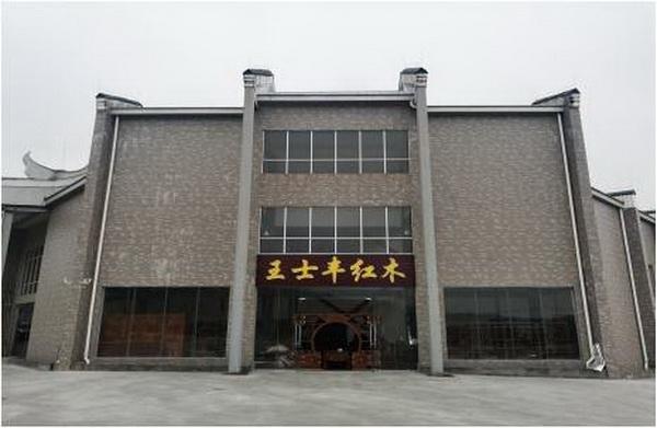 王士丰红木新建113亩的现代化厂房.jpg