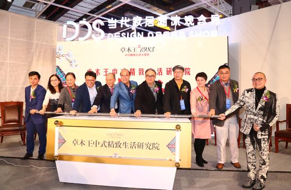 一众领导、嘉宾进行卓木王中式精致生活研究院成立推杆仪式.png