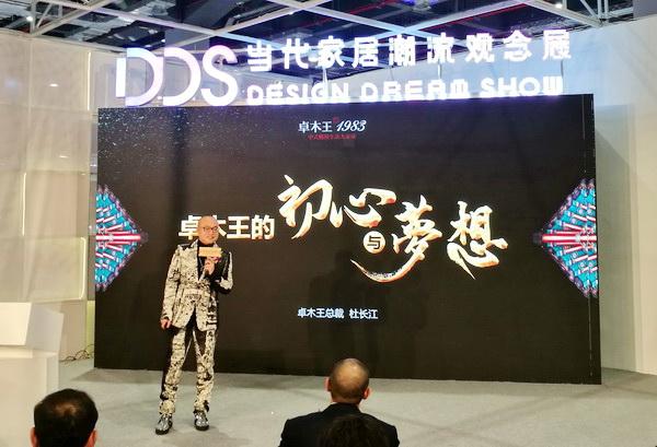 卓木王总裁杜长江进行《卓木王的初心与梦想》主题分享.jpg