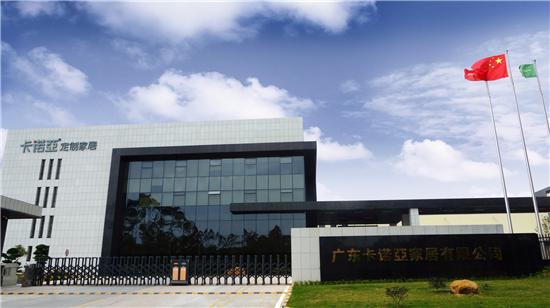 展会首日,众多客商参观卡诺亚清远工业4.0智造基地