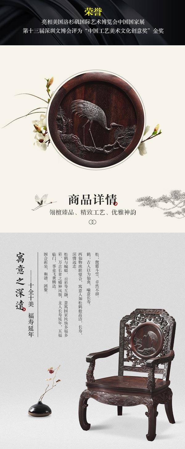 泰和园《松鹤延年圆茶台》.jpg